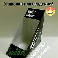 Упаковка картонная для  Сэндвичей, фото 1