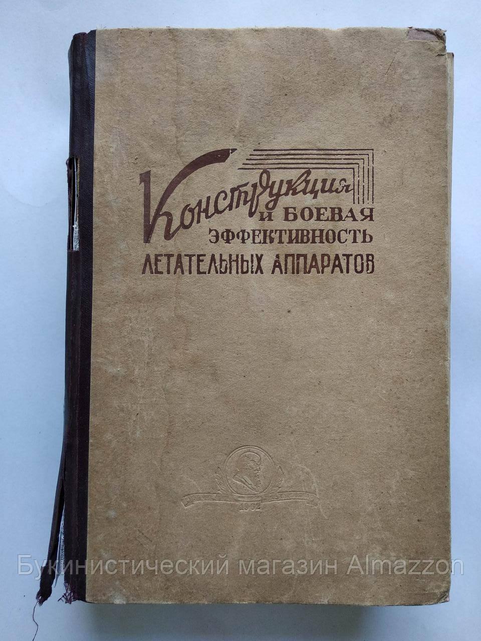 Конструкция и боевая эффективность летательных аппаратов Е.Ананьев 1962 год