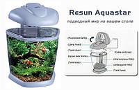 Аквариум Resun Aquastar 10 silver - 10л