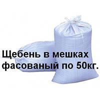 Щебень фасованный фр. 5-20 в мешках по 50 кг