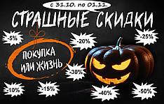 Хелловін (31 жовтня)