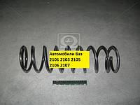 Пружина подвески задней ВАЗ 2101,2103,2105,2106,2107 (производитель Kayaba)