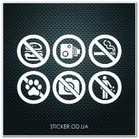 """Набор наклеек для магазинов """" Не сорить, не курить, не снимать, не есть,"""""""