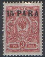 Российская почтав Турции 1913 год