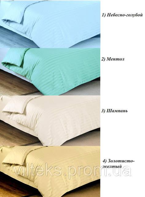 Постельное белье из цветного страйп-сатина.