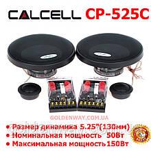 """Автомобильная акустика Calcell CP-525C (Круглые 2-х полосные компонентные динамики 5,25"""" (130мм) 13см, 2 шт)"""