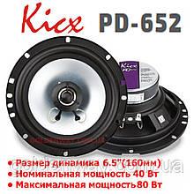 Автомобильная акустика Kicx PD-652 (Круглые коаксиальные динамики 160 мм, 16 см, комплект 2 штуки)