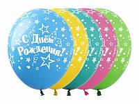 """Латексные воздушные шарики """"С Днем Рождения"""" со звездами, (20 шт/уп)"""