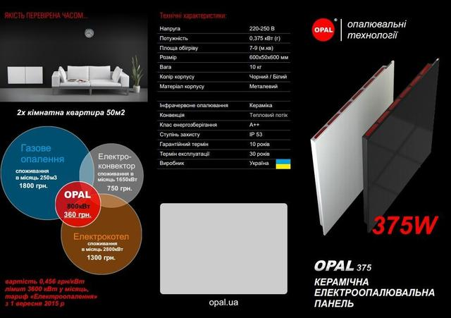 opal-375