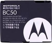 Аккумулятор для мобильного телефона Motorola BC50 (700 mAh)