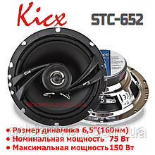 Автомобильная акустика Kicx STC-652 (Круглые коаксиальные динамики 160 мм, 16 см, комплект 2 штуки)