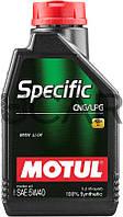 Motul Specific CNG/LPG SAE 5W-40 моторное масло для двигателей на газу, 1 л (854011)