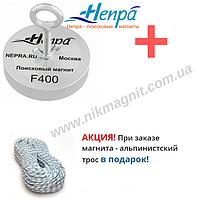 Поисковый магнит F400 Непра Россия односторонний.