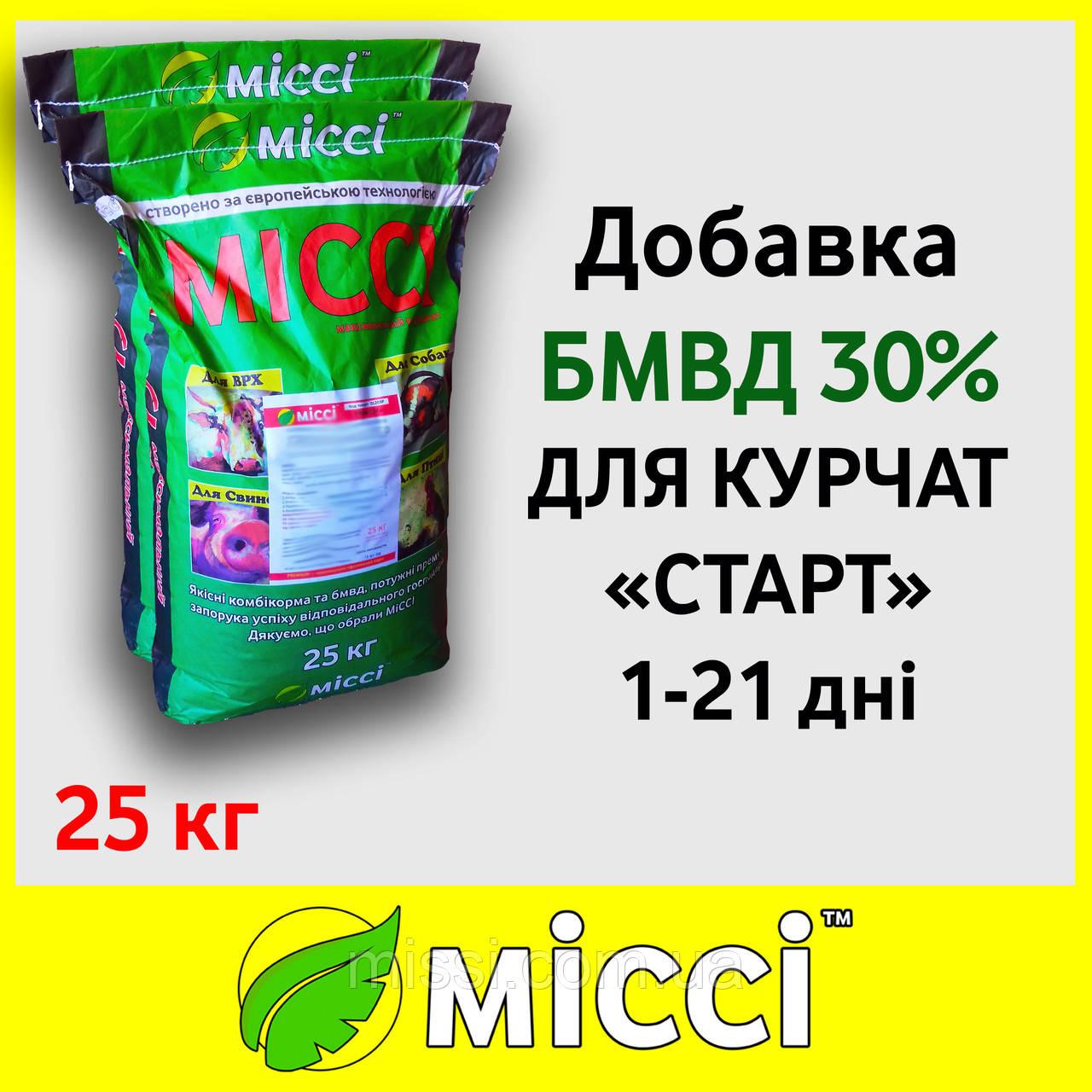 БМВД 30% для КУРЧАТ СТАРТ (1-21 день) , Міссі, 25 кг