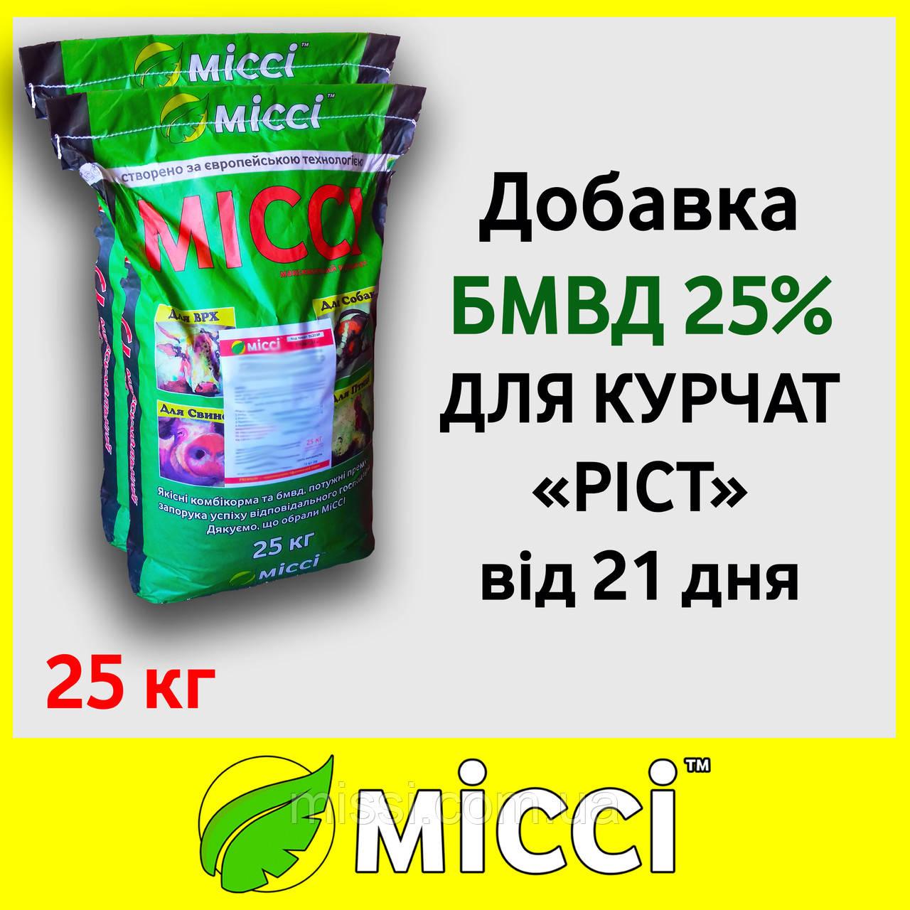БМВД 25% для КУРЧАТ РІСТ (від 21 дня) , Міссі, 25 кг