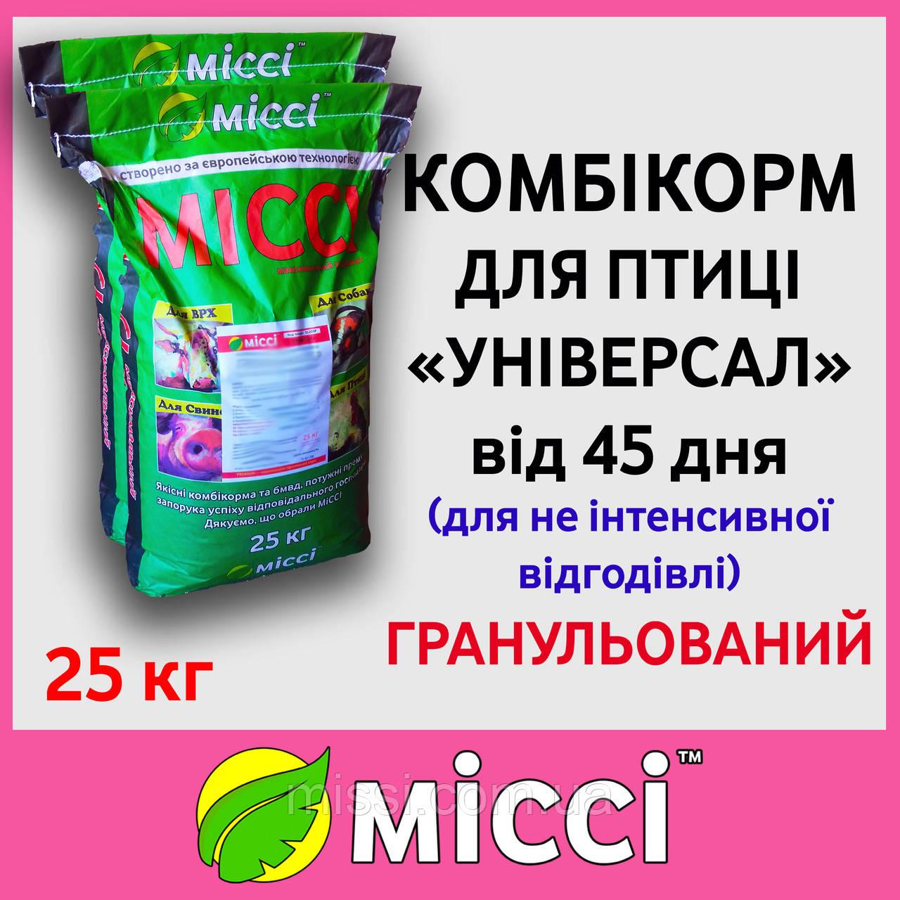 Кормбікорм для ПТИЦІ УНІВЕРСАЛ ( від 45 дня), Міссі, 25 кг