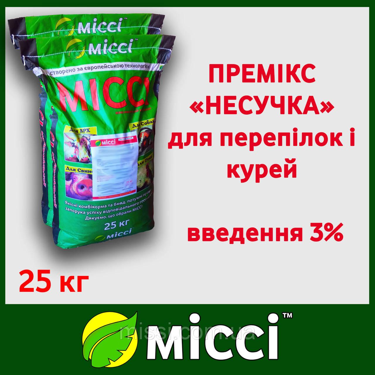 Премікс Курка Несучка 3%, Міссі (25 кг)