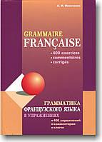 Грамматика французского языка в упражнениях : 400 упражнений с ключами и комментариями