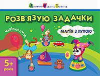 Леонідова А.О. АРТ Магія з лупою: Розв'язую задачки, фото 1