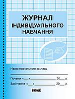 Журнал індивідуального навчання