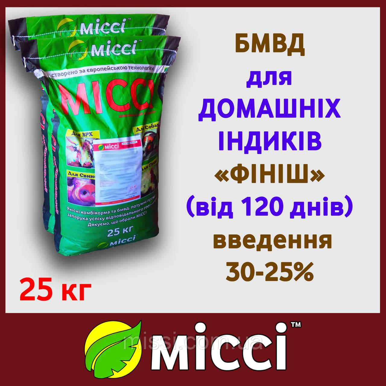 """БМВД 30% """"Домашній індик"""" ФІНІШЕР Міссі"""