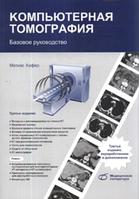 Хофер Матиас Компьютерная томография. Базовое руководство