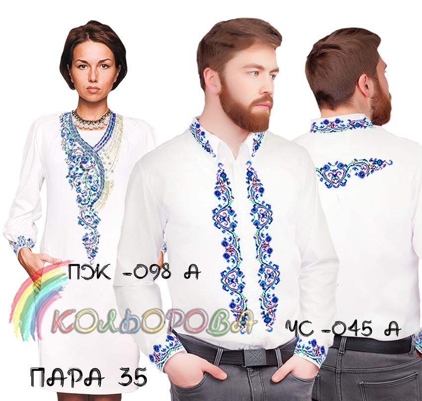 Парні вишиванки Пара 35  продажа 706761fa9c69a