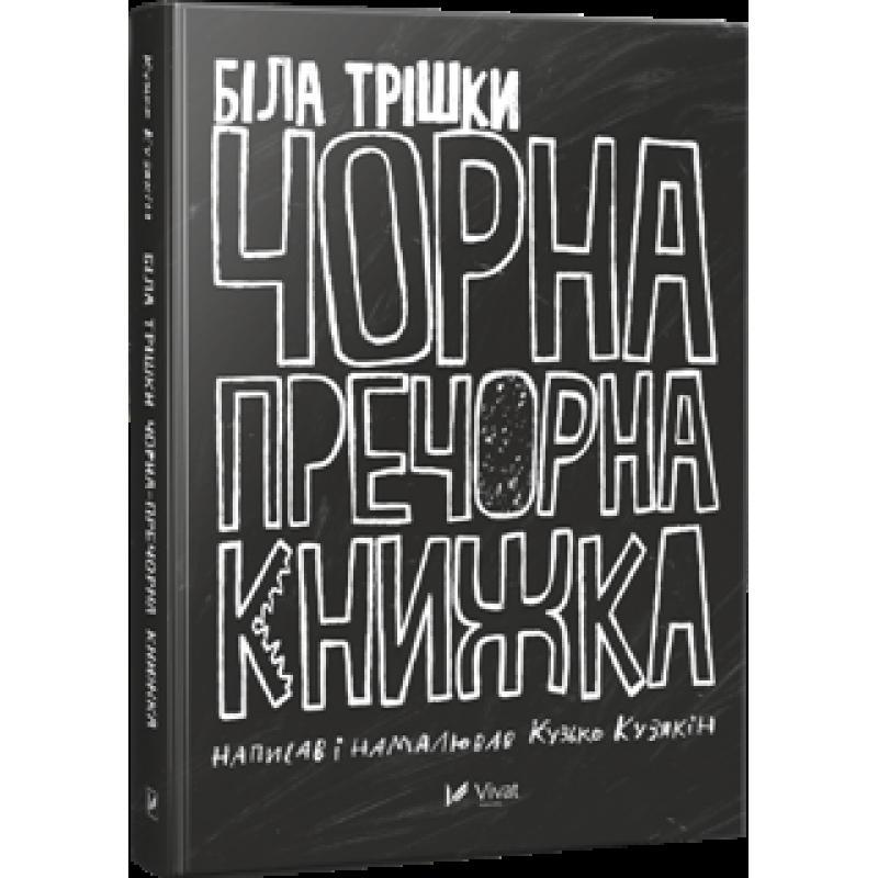Біла трішки чорна пречорна книжка. Книга Кузька Кузякіна