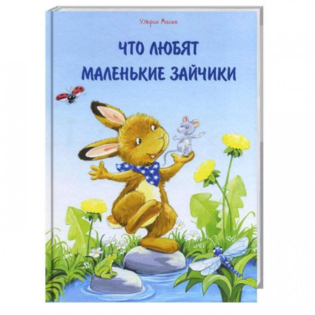 Что любят маленькие зайчики. Книга Ульриха Маске