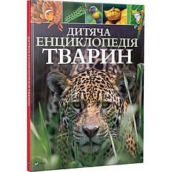 Дитяча енциклопедія тварин. Книга Ліч Майкла, Лленд Меріел