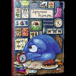 Афиновий ведмедик: календар мрійників. Адвент-календар. Книга Анастасії Волховської