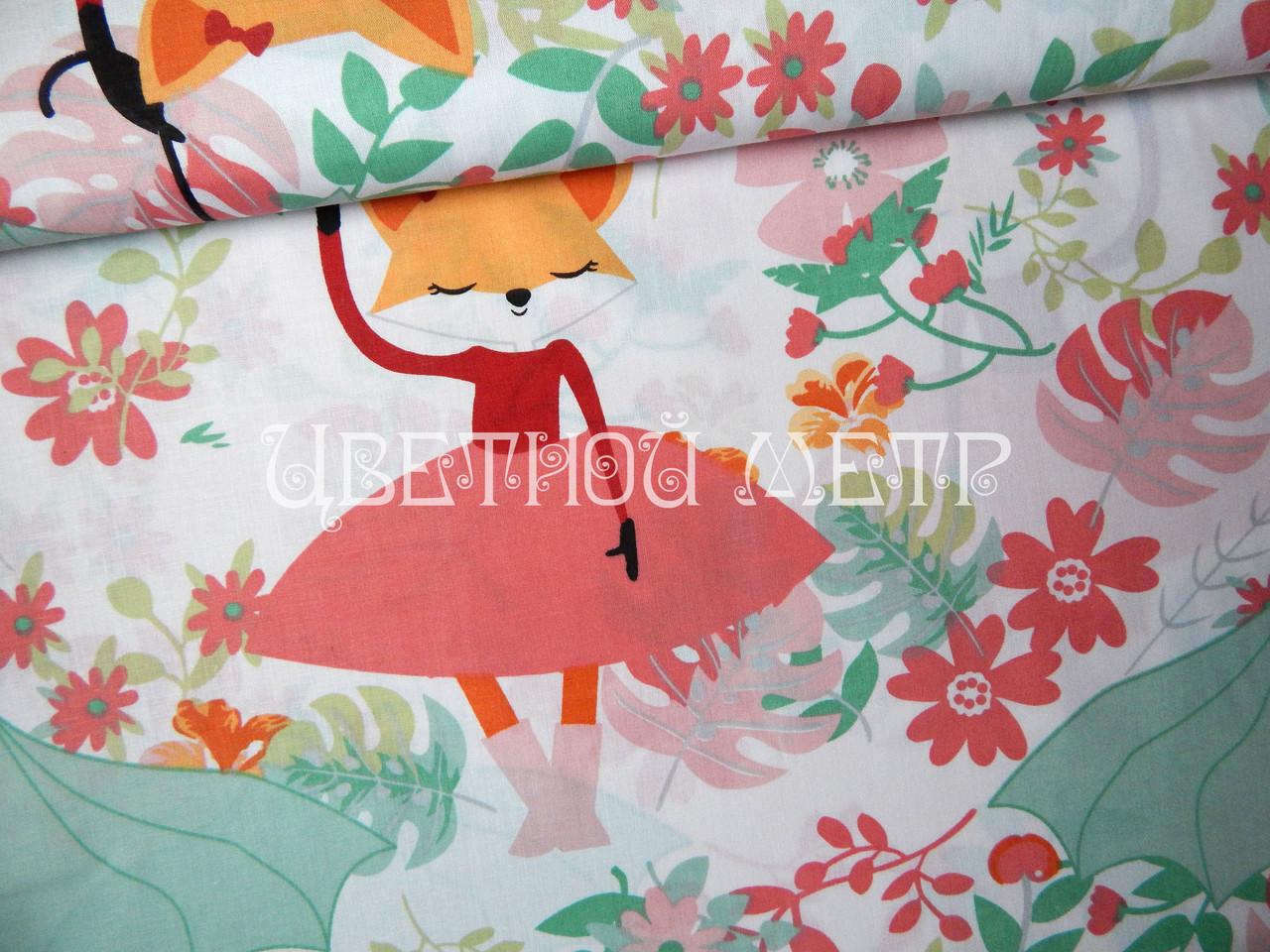 7c81fe39387cc Ткань польский хлопок лисички со светло-мятными зонтиками: продажа ...