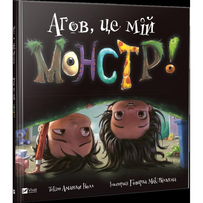 Агов, це мій монстр! Книга Аманди Нолл
