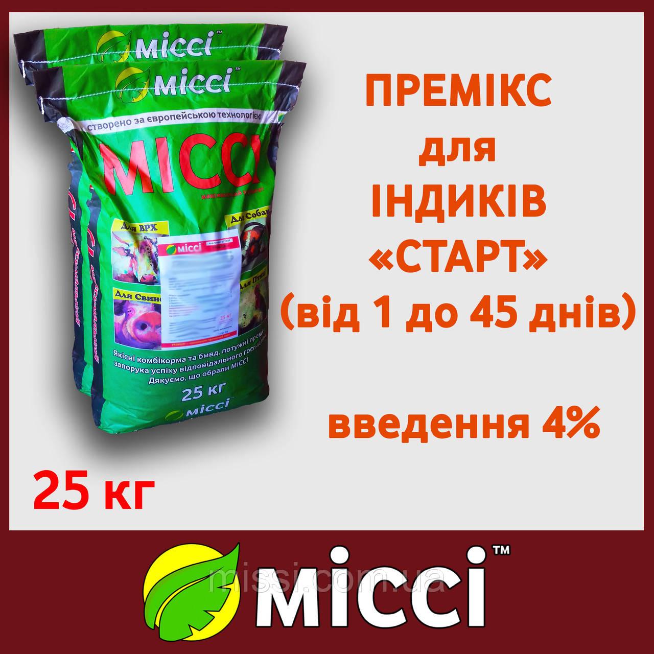 """ПРЕМІКС 4% """"ІНДИК"""" Старт Міссі"""