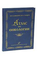 Давыдов М.И. Ганцев Ш.Х. Атлас по онкологии