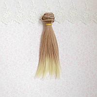 Волосы для кукол в трессах, омбре русый и блонд - 15 см
