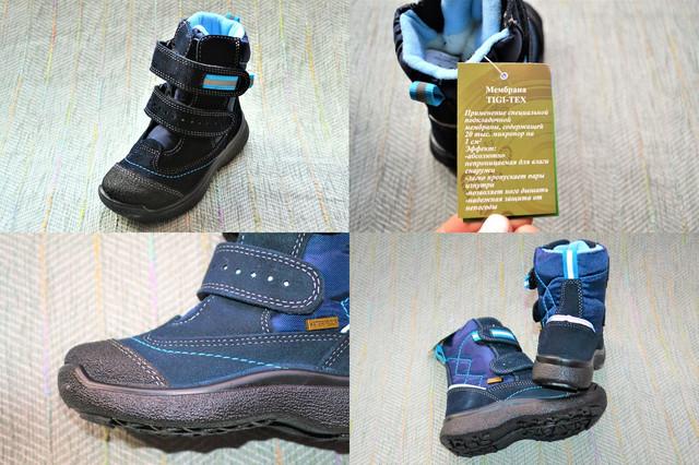 Ботинки на мальчика с мембраной, Тигина фото