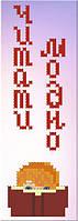 КН-03. Схема для вишивки бісером Закладки для книжки