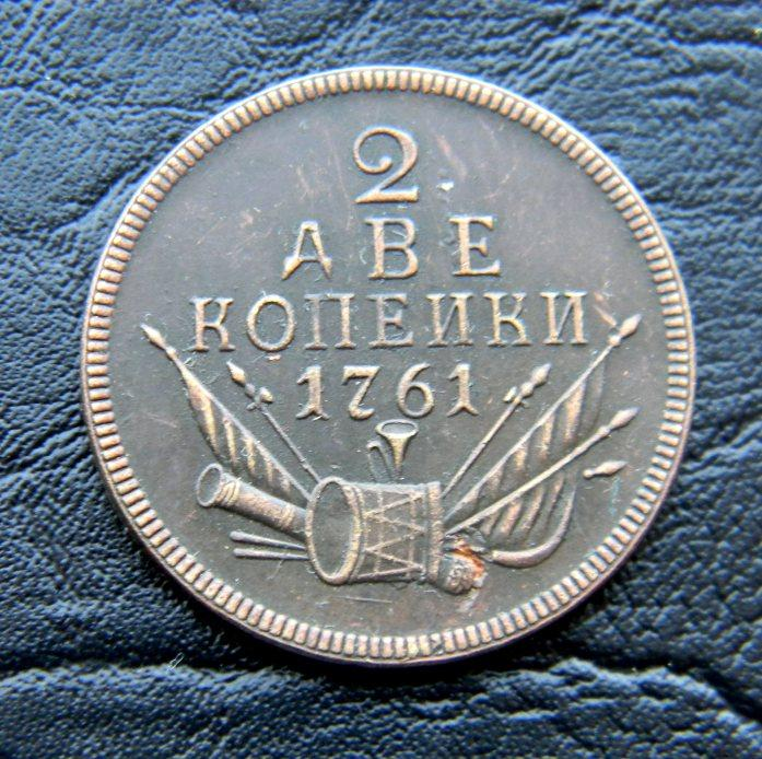 2 копейки 1761  год
