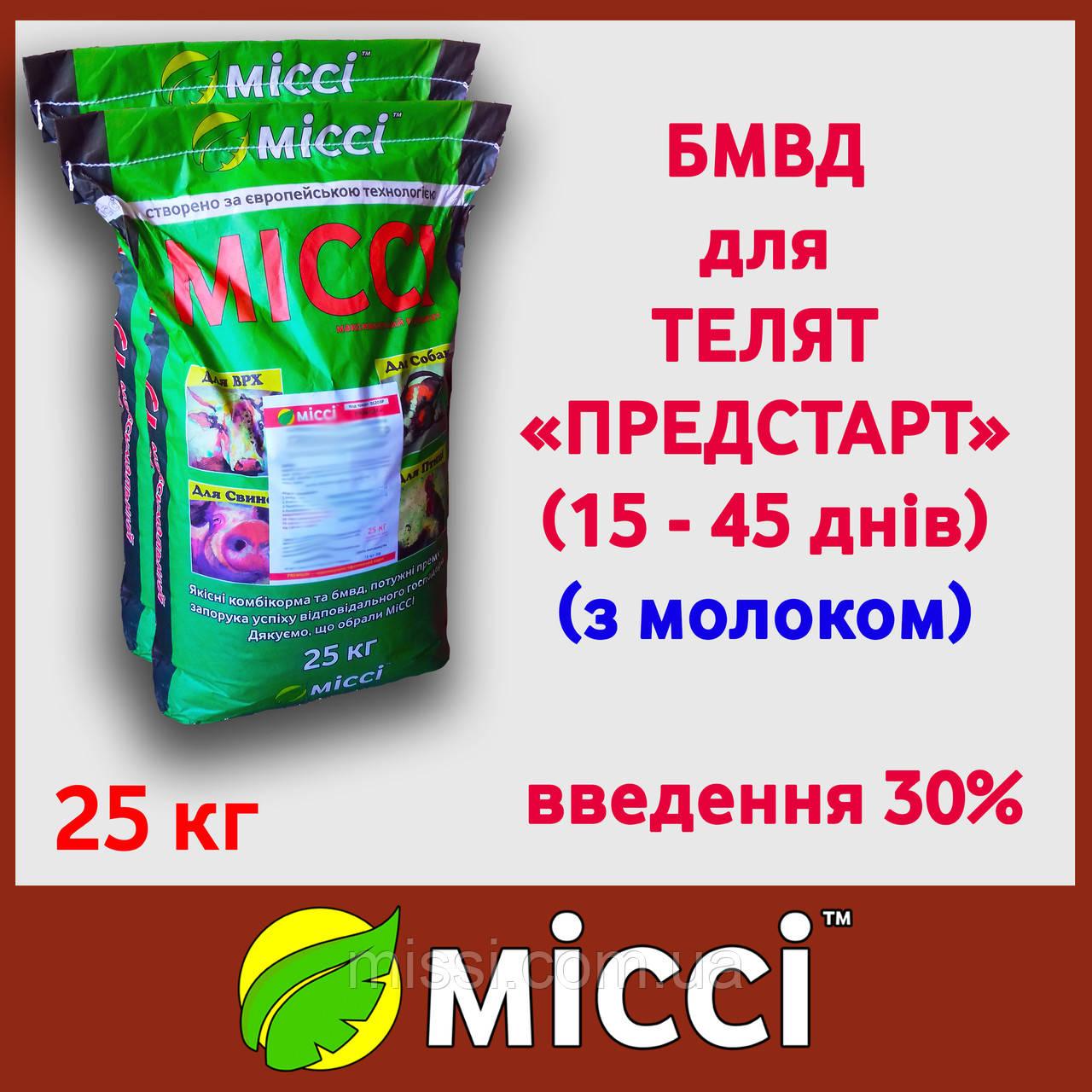 БМВД предстарт 30%  для телят (упаковка 25кг), МІссі