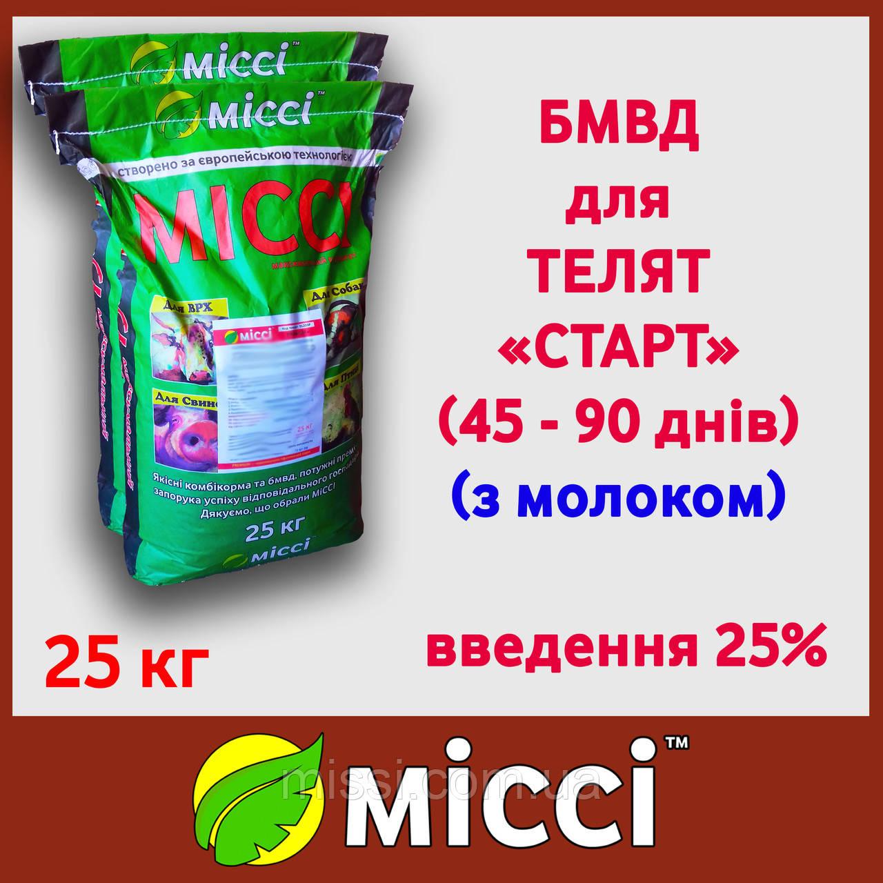 БМВД старт 25% для телят (упаковка 25%)  МІссі