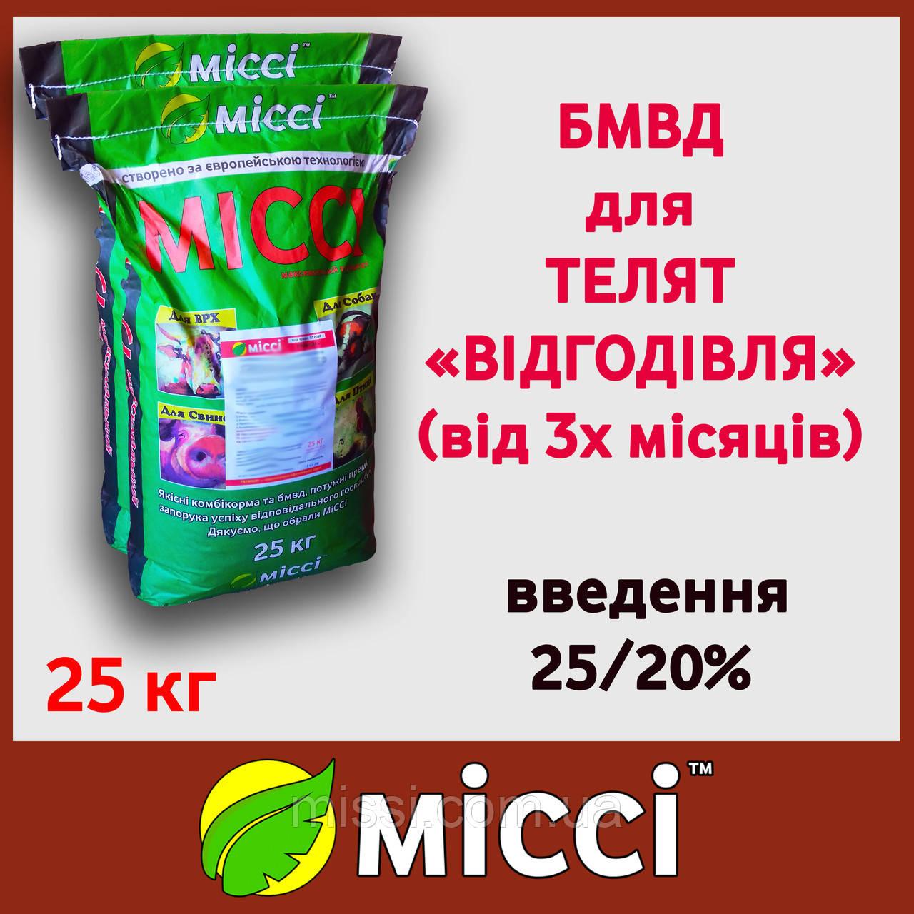 БМВД Откормочный 25% для бычков (упаковка 25 кг.) Мисси