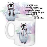 Кружка с принтом Новогоднее настроение Щастя – це випити чашку горячого чаю (KR_19NG014)