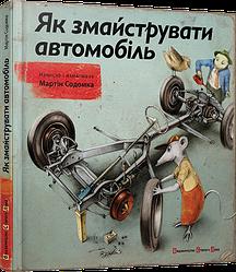 Як змайструвати автомобіль. Книга Мартіна Содомки