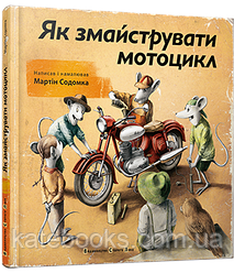 Як змайструвати мотоцикл. Книга Мартіна Содомки