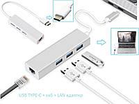 Переходник USB Type-C на Ethernet LAN + 3 USB хаб для Apple