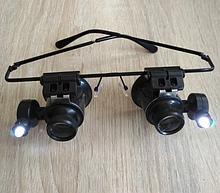 Збільшувальні окуляри лупи з підсвічуванням 20X