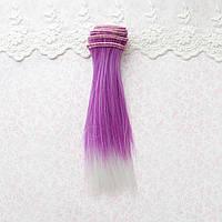 Волосы для кукол в трессах, омбре фиолет с белым - 15 см