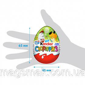 Яйцо Kinder Cюрприз 50 лет Юбилейная серия и другие игрушки 20 г