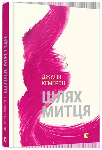 Шлях митця. Книга Кемерон Джулії